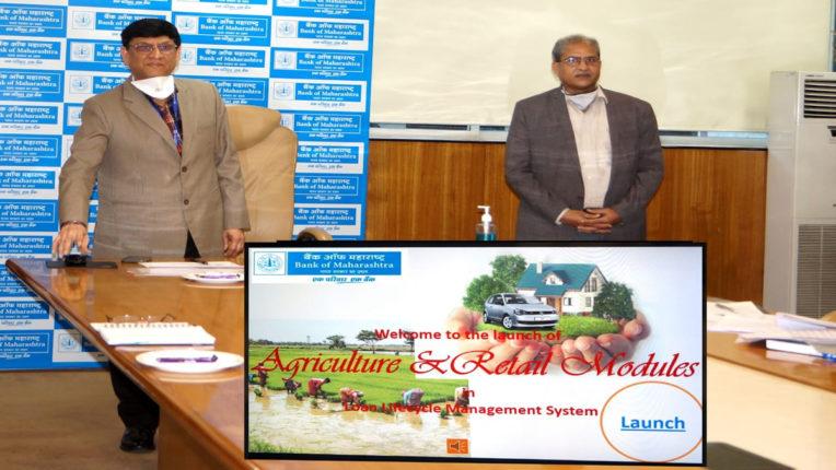 रिटेल और कृषि के लिए लोन लाइफसाइकल मैनेजमेंट सिस्टम