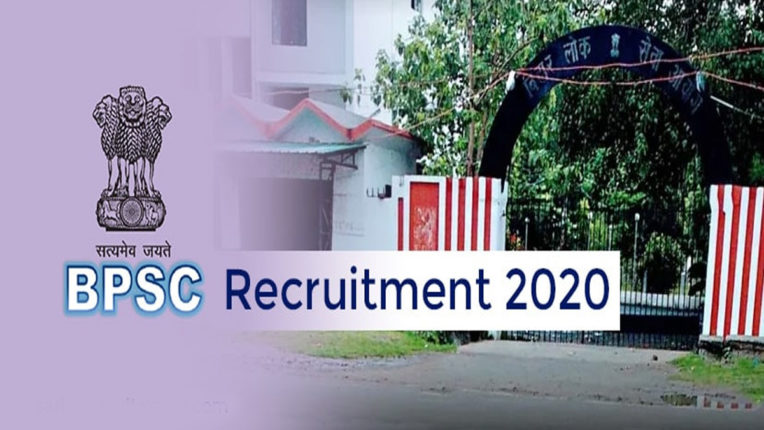 BPSC Recruitment 2020: प्रोफेसर यहां करें अप्लाई, 133 पदों पर निकली वैकेंसी