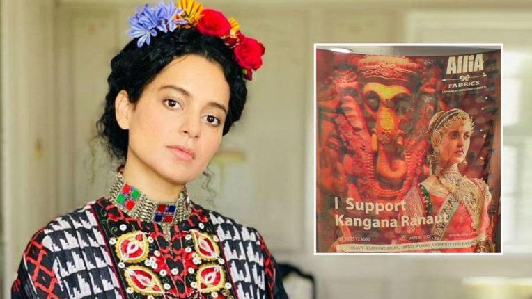 kangana-ranaut-fabric-saree-manufactured-in-surat-for-suppor