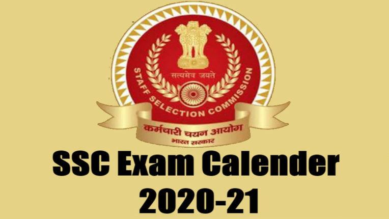 SSC Exam Calendar 2020: एसएससी का नया कैलेंडर रिलीज, यहां करें  चेक