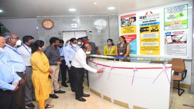 कल्याण परिमंडल में बिजली ग्राहकों के लिए स्वागत कक्ष की सुविधा