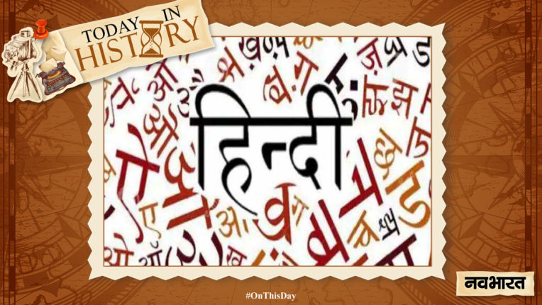 today-in-history-14-september-hindi-diwas-hindi-was-conferred-with-the-status-of-official-language