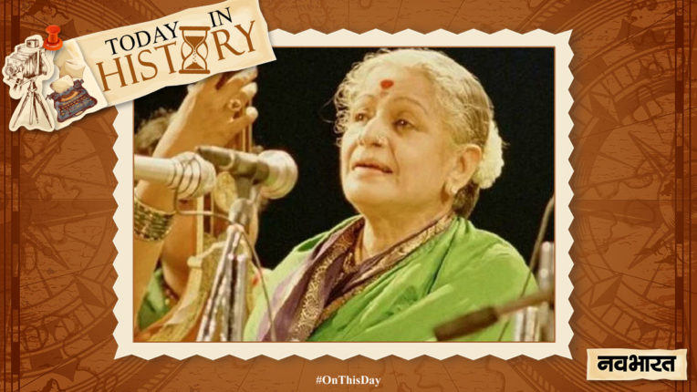 today-in-history 16 September: Birth of Bharat Ratna MS Subbulakshmi