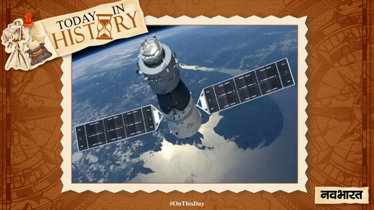 today-in-history-24-September-day-of-great-achievement-in-the-field-of-space-mission