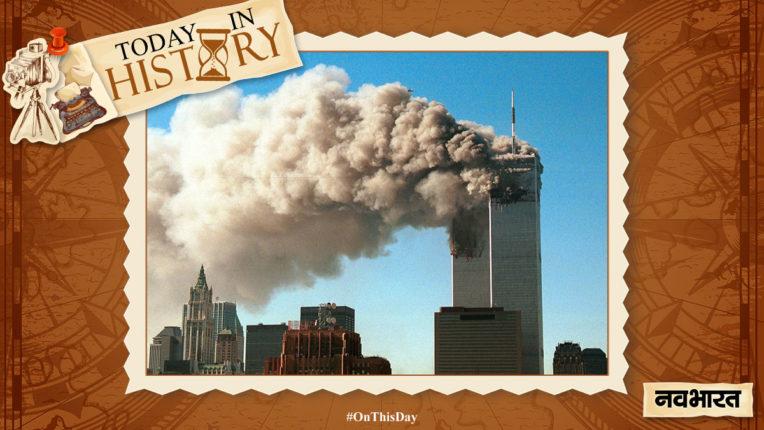 today-in-history September 11 America terrorism attack