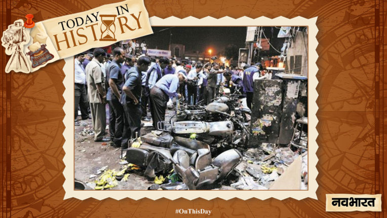 today-in-history- September 13-Bombing at four places in Delhi