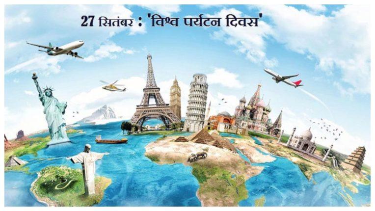 """""""विश्व पर्यटन दिवस""""- घूमना-फिरना है बहुत जरुरी, जानें इतिहास, महत्व और विषय"""