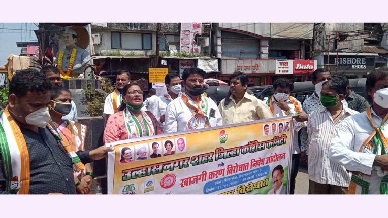 उल्हासनगर में कांग्रेस का निजीकरण के खिलाफ आंदोलन