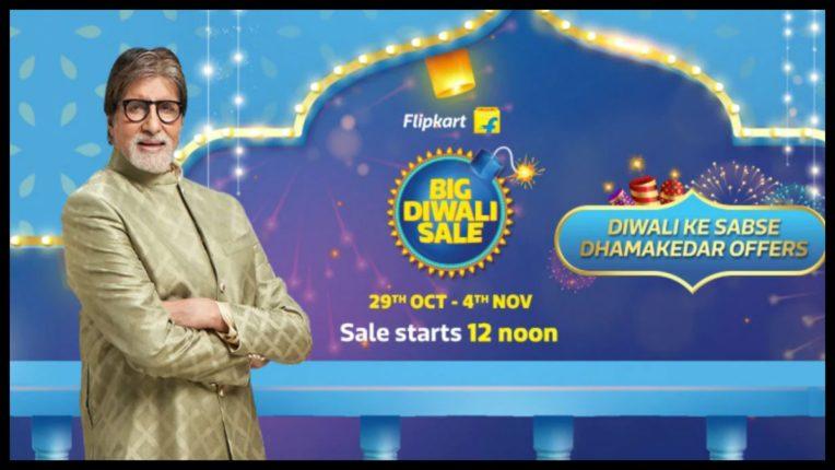 29 अक्टूबर से Flipkart Big Diwali Sale का होगा आगाज़, कई बड़े प्रोडक्ट्स पर मिलेंगे शानदार डिस्काउंट्स
