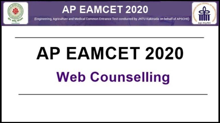 AP EAMCET काउंसलिंग 2020 हुई शुरू, ऐसे करना होगा प्रवेश के लिए आवेदन