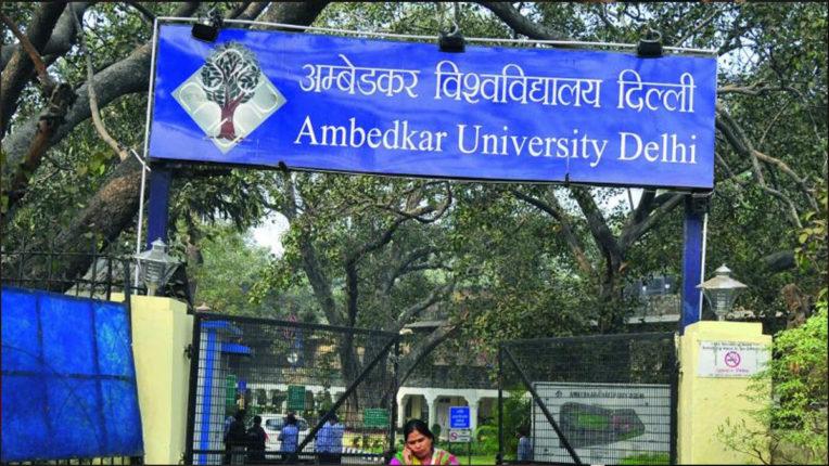 अंबेडकर विश्वविद्यालय स्नातक पाठ्यक्रमों के लिए दूसरी कट-ऑफ सूची जारी