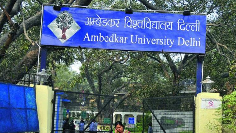 अंबेडकर विश्वविद्यालय दिल्ली : स्नातक प्रवेश की पहली कट-ऑफ सूची घोषित