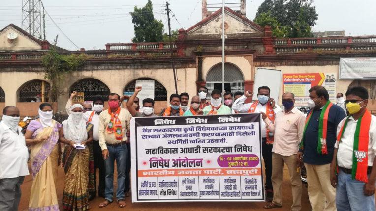 BJP movement against Tigadi government of Maharashtra