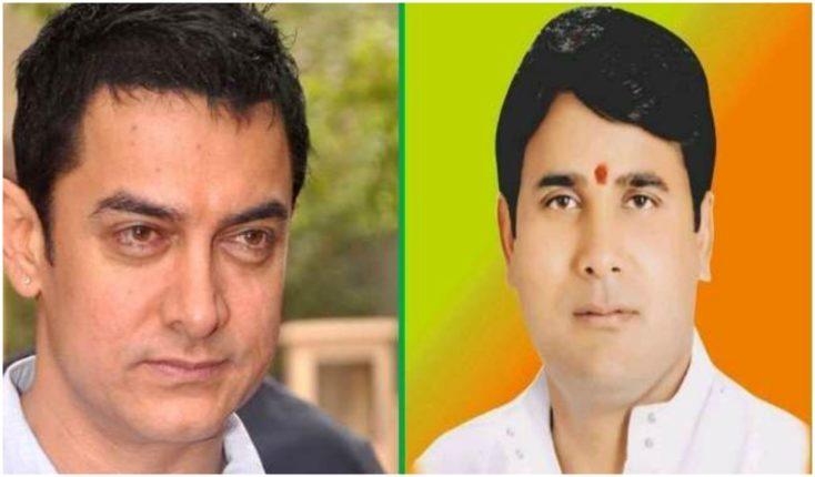 यूपी के भाजपा विधायक ने की आमिर खान के खिलाफ पुलिस में शिकायत