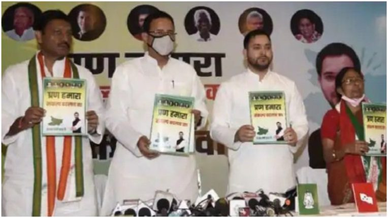 Bihar Assembly Elections 2020: Mahagathbandhan's resolution letter issued, promise to stop migration and promote industries