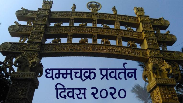 Dhammachakra Pravartan Din