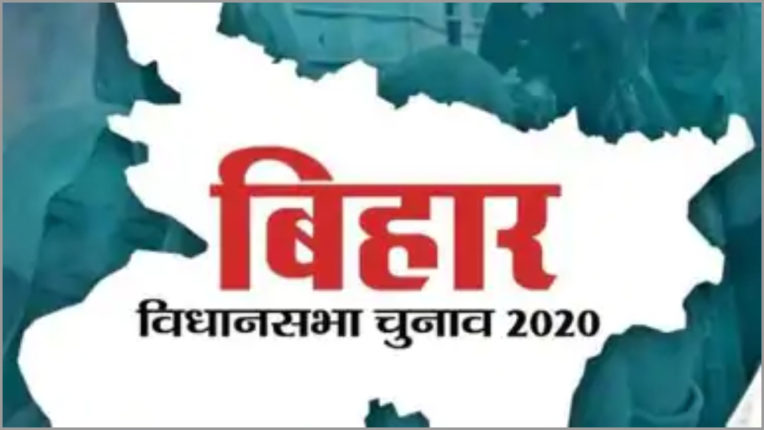 Election campaign for first phase of Bihar election ends today