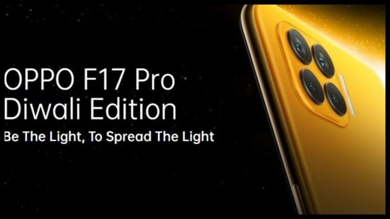 Oppo F17 Pro का दिवाली एडिशन आज होगा भारत में लॉन्च, जानें खासियत