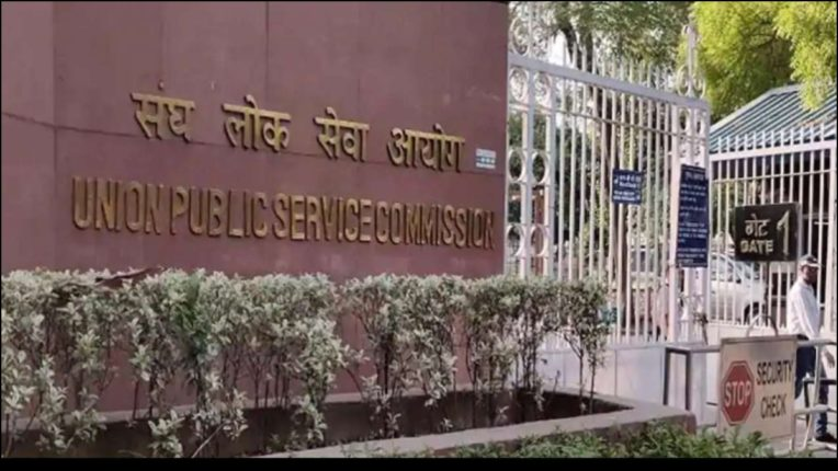 UPSC advertises for vacant posts in various government departments, read details here
