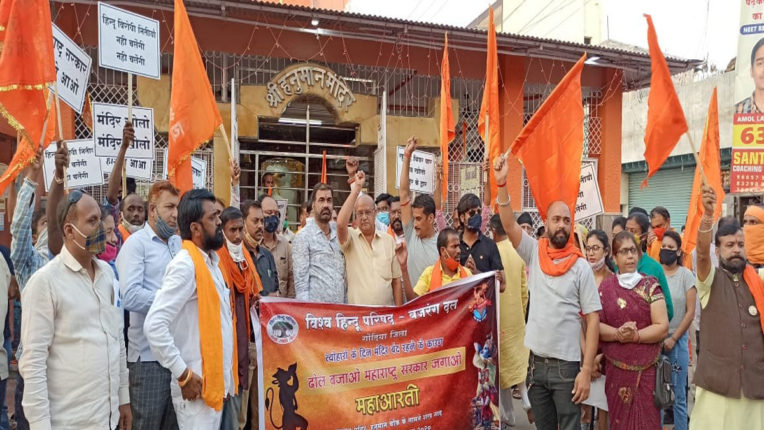 VHP for temple