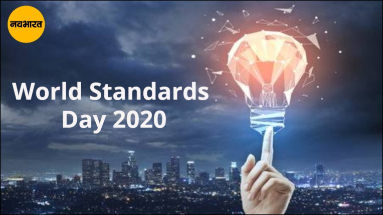 Why World Standards Day started, know what are its benefits