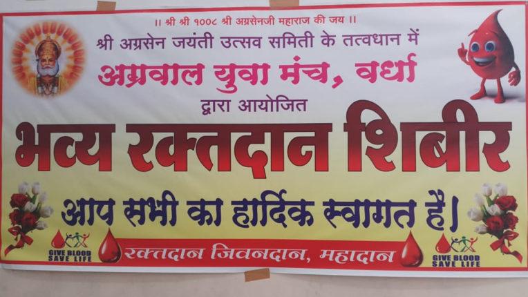 अग्रसेन जयंती पर 41 दाताओं ने किया रक्तदान