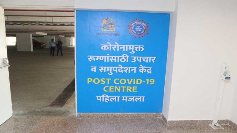 ठाणे में बना राज्य का पहला 'पोस्ट कोविड सेंटर'