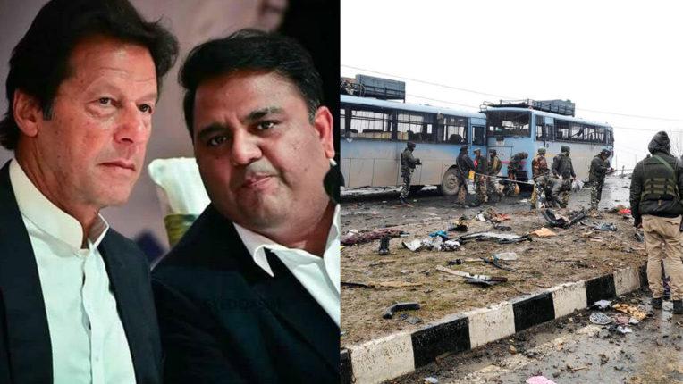 पाकिस्तान ने कबूली पुलवामा हमले की बात, मंत्री फवादचौधरी ने कहा- इमरान खान की सबसे बड़ी कामयाबी