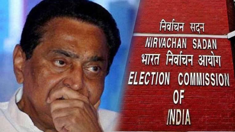 कमलनाथ पर चुनाव आयोग की बड़ी कार्यवाही, स्टार प्रचारकों की लिस्ट से हटाया नाम