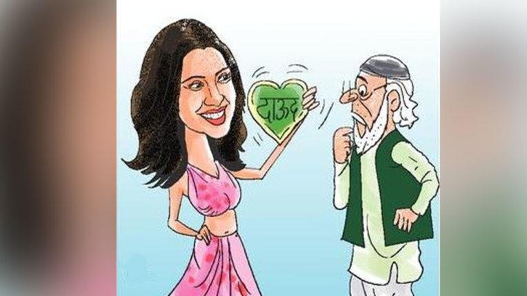 nishanebaaz-Pakistan's Dawood's girlfriend in trouble dances in advertisement