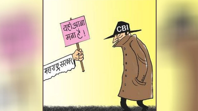 nishanebaaz-no-entry-to-cbi-in-maharashtra-without-permission
