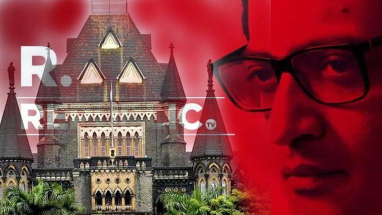 रिपब्लिक टीवी ने FIR खारिज करने के अनुरोध को लेकर बम्बई उच्च न्यायालय का किया रूख