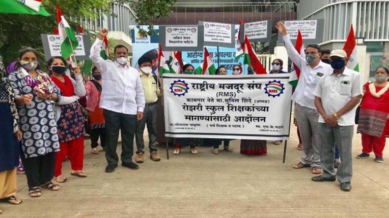 रोज़री स्कूल के शिक्षकों ने किया आंदोलन