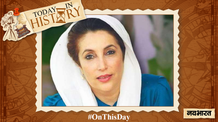today-in-history 19 October-Benazir Bhutto again takes over the reins of Pakistan