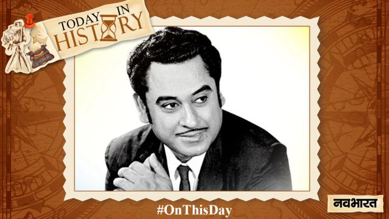 today-in-history October 13 Film star kishore-kumar-death-anniversary