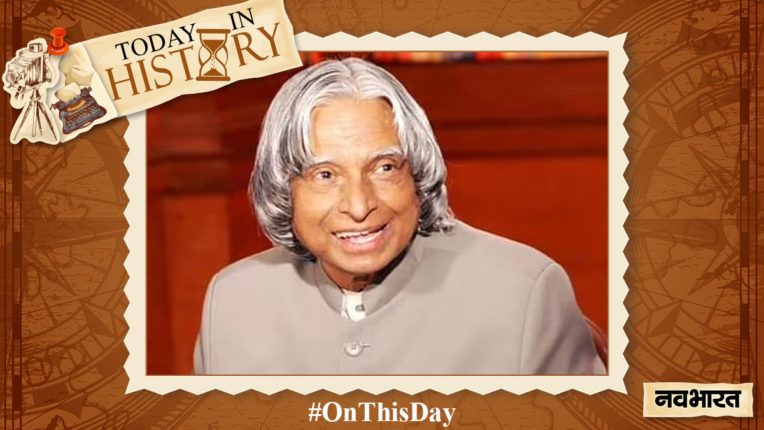 today-in-history October 15-Birthday of great scholar, former President APJ Abdul Kalam