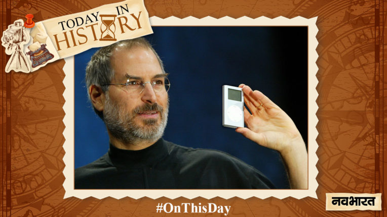 today-in-history October 23 Apple launches iPod