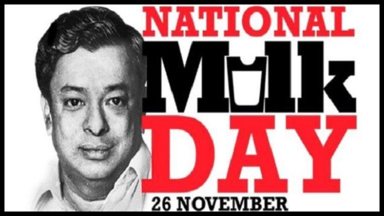 आज है राष्ट्रिय दुग्ध दिवस, मिल्कमैन ने बनाया भारत को सबसे बड़ा दूध उत्पादक