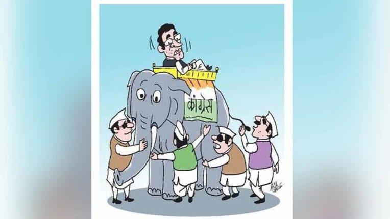 विपक्ष में नहीं प्रभावी कांग्रेस पार्टी बनी अंधों का हाथी