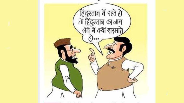 शरारत से कब आएंगे बाज हिंदुस्तान कहने में क्यों है एतराज