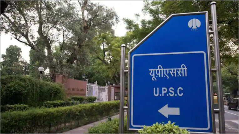 UPSC Combined Medical Services Result 2020 Released, Check Here