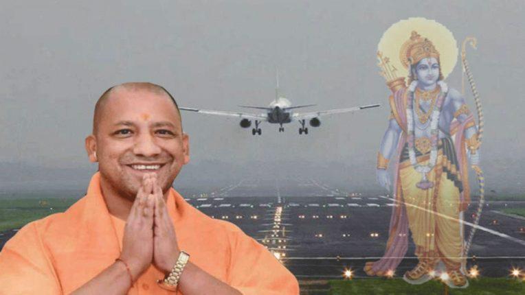 योगी कैबिनेट का बड़ा फैसला, मर्यादा पुरुषोत्तम श्रीराम के नाम पर होगा अयोध्या एयरपोर्ट