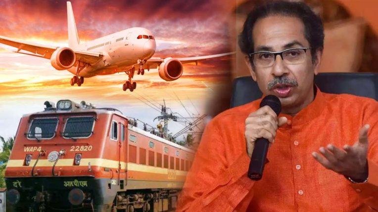 दिल्ली-मुंबई रेलवे और विमान सेवा बंद करेगी महाराष्ट्र सरकार?