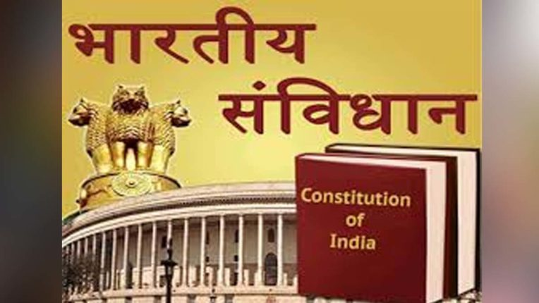 10 हजार संविधान प्रति का नि:शुल्क वितरण