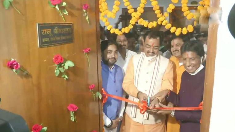 उपमुख्यमंत्री मौर्य ने राज्य फिल्म आयोग के ऑफिस का किया उद्घाटन, कहा- मुंबई से बड़ी फिल्म सिटी बनाएंगे