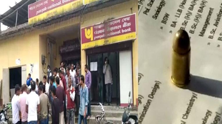 असम: बदमाशों ने दिनदहाड़े लुटा बैंक, इतने पैसे लेकर रफूचक्कर