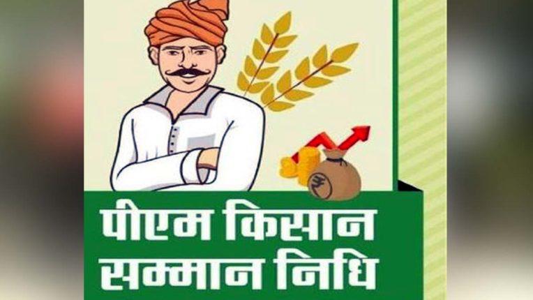 पीएम किसान निधि : लौटाये राशि, प्रशासन का फरमान