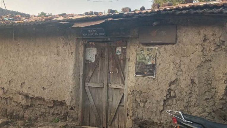 मिट्टी से बने जीर्ण-शीर्ण घर से चलता है पोस्ट ऑफिस का कामकाज