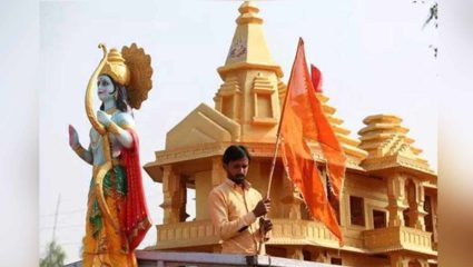राम मंदिर निर्माण के बहाने हिंदुओं को जोड़ने की योजना