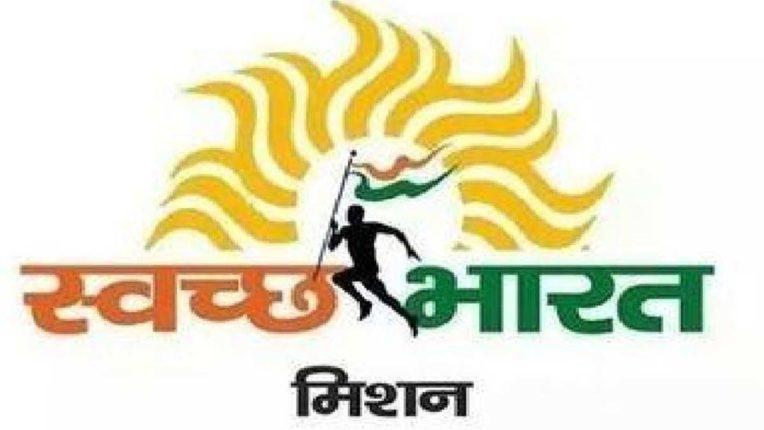 स्वच्छ भारत मिशन (ग्रा.) अंतर्गत दूसरे चरण में चलेगा विशेष अभियान